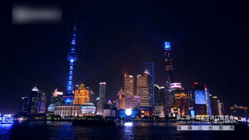 进博会前夕 黄浦江两岸上演光影秀:开放的上海欢迎你