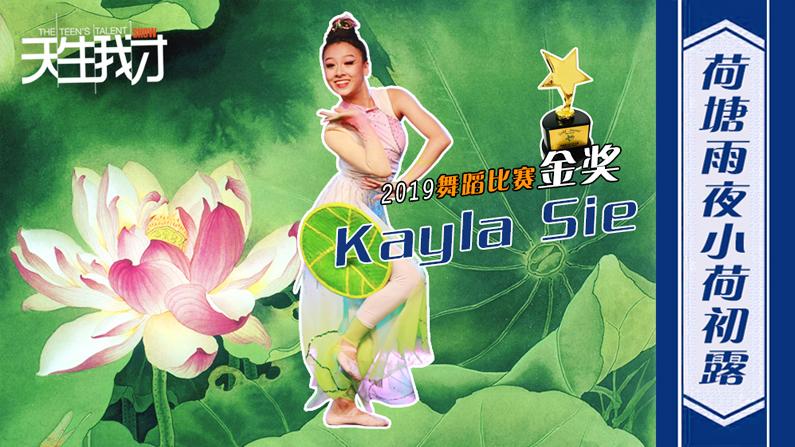 2019中舞西舞双冠军Kayla Sie:荷塘雨夜小荷初露
