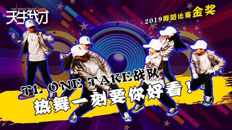 TL One Take 战队,热舞一刻,要你好看!
