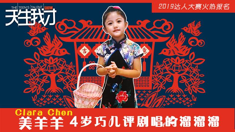 美羊羊Clara Chen:4岁巧儿评剧唱的溜溜溜