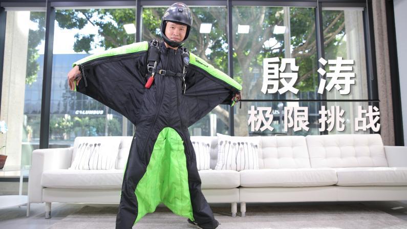 【洛城会客室】殷涛:带着降落伞去旅行