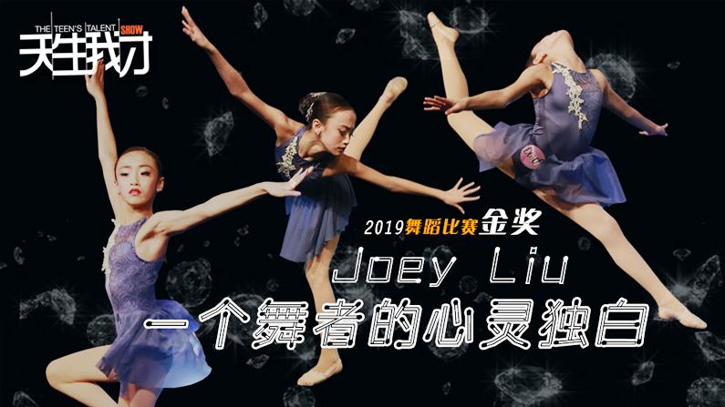 Joey Liu:一个舞者的心灵独白