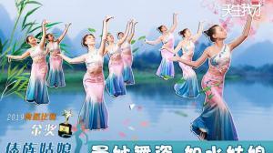 炫舞蹈工作室:傣族姑娘 曼妙舞姿 如水姑娘
