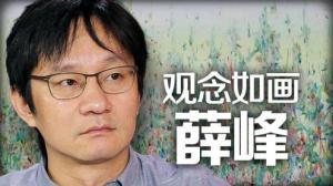 [纽约会客室]薛峰:观念艺术的探索与实践