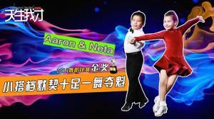 Aaron&Neta:小搭档默契十足一舞夺魁