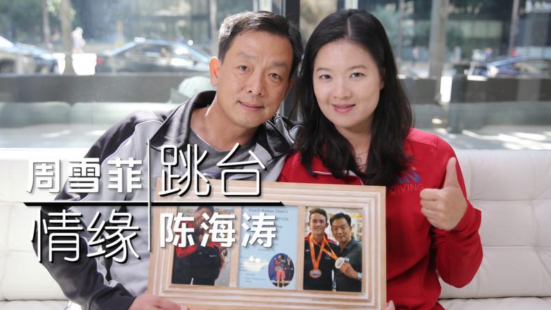 【洛城会客室】陈海涛/周雪菲:方寸跳台后的酸甜苦辣