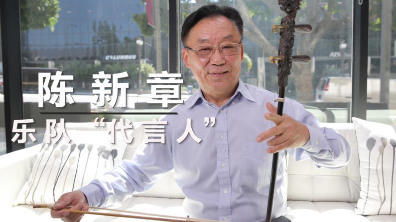 """【洛城会客室】陈新章:封琴20年 回归依旧戏曲乐队""""主心骨"""""""