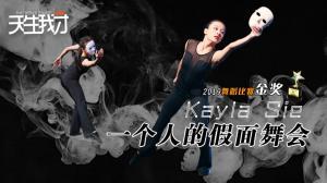 Kayla Sie:一个人的假面舞会