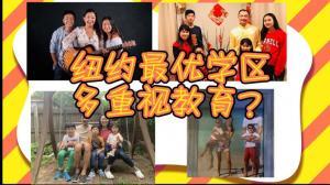 纽约最优学区的华裔家庭有多重视教育【美国教育观】