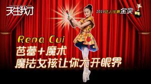 Rena Cui:芭蕾+魔术 魔法女孩让你大开眼界