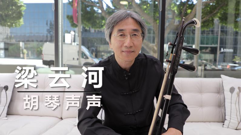 【洛城会客室】梁云河:二胡演奏 兼具东方风格与西乐思考