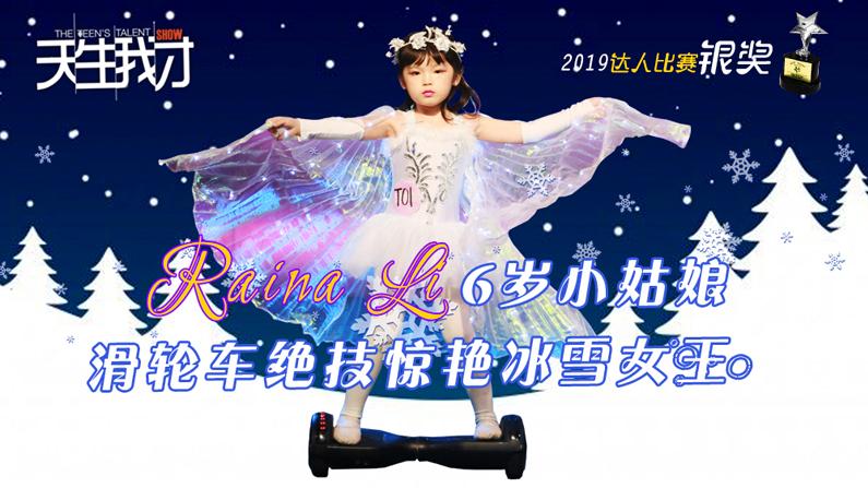 Raina Li:6岁小姑娘滑轮车绝技惊艳冰雪女王
