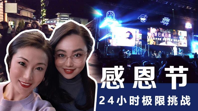 感恩节24小时极限挑战:男神演唱会+通宵购物