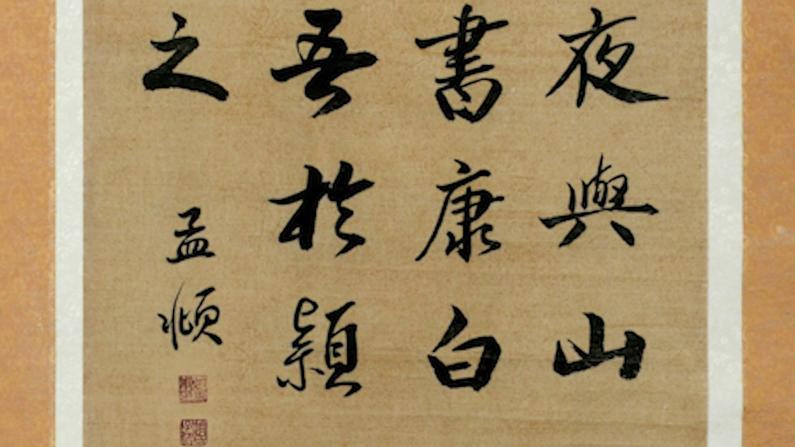 """贞观国际12/16拍卖会""""巨贪""""和珅珍藏存世极品亮相"""