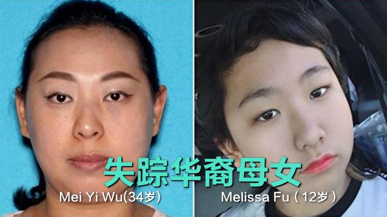 警察向南加华人圈求助!华裔母女消失半月
