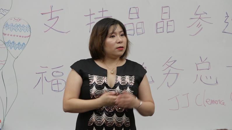 """""""华人参政不容易"""" 休斯敦华裔妈妈要竞选"""
