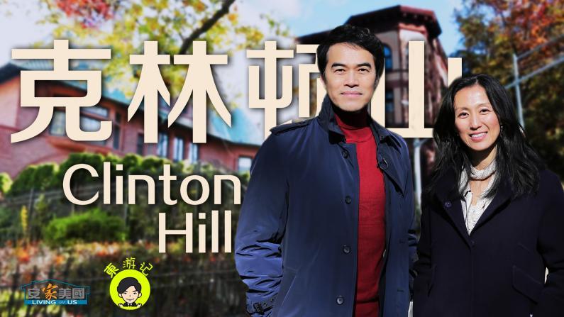 前总统居然在布鲁克林有座山?我们带你来挖宝!