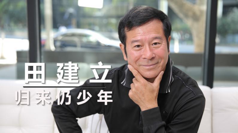 """【洛城会客室】田建立:十年""""封喉"""" 归来闪耀洛城舞台"""