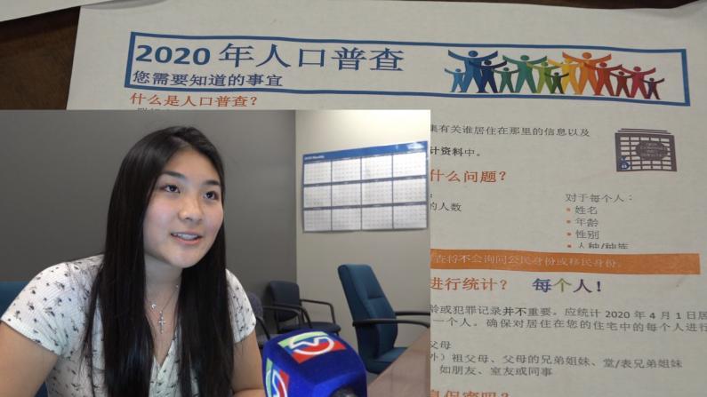 16岁湾区华裔女孩告诉你 人口普查如何影响了她的生活?