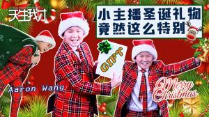 小主播圣诞礼物竟然这么特别!