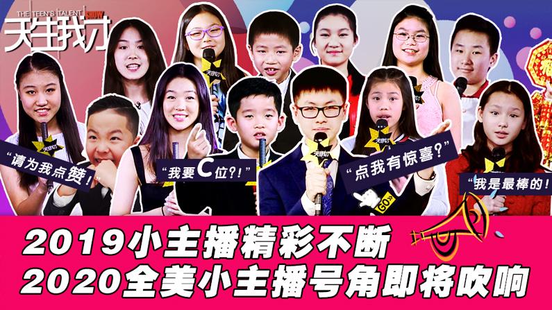 2019小主播精彩不断 2020全美小主播网络大赛即将开启!