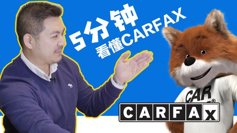 5分钟看懂Carfax, 教你和Dealer砍价的干货知识!
