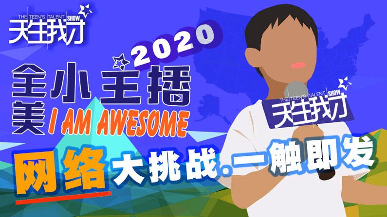 2020全美小主播网络大挑战一触即发!