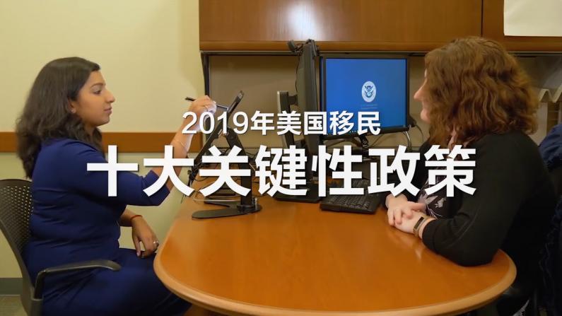 2019这些移民政策改变着华人的生活!
