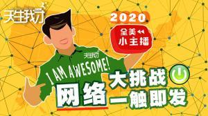 2020全美小主播网络大赛一触即发