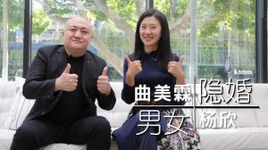 """【洛城会客室】杨欣/曲美霖:戏剧界""""鱼香肉丝""""美国如何飘香?"""