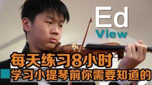 每天练习8小时 学习小提琴你需要知道的5件事