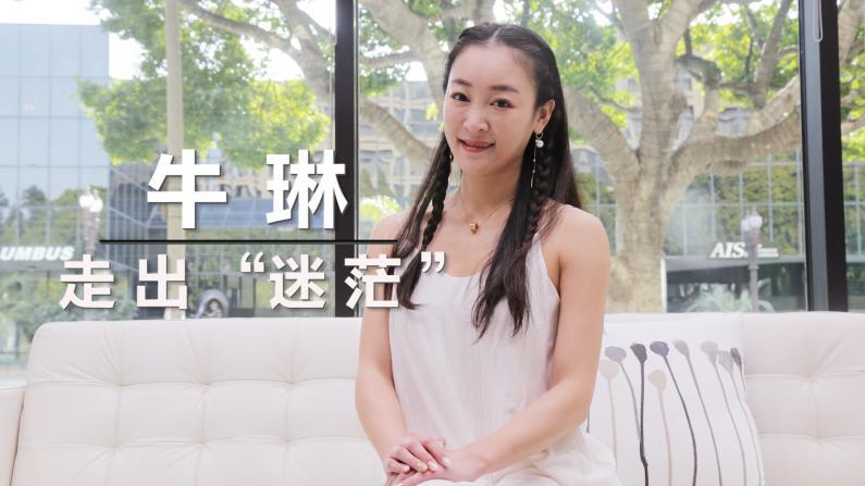 """【洛城会客室】牛琳:打造洛城""""古典舞女团"""""""