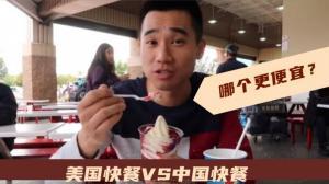 【觅食】美国最便宜的中餐和美式快餐要多少钱?
