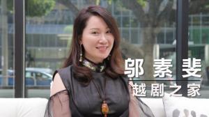 【洛城会客室】邬素斐:音乐会呈现四大名著