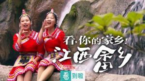 家乡新模样:畲族风情,瀑布峡谷山歌