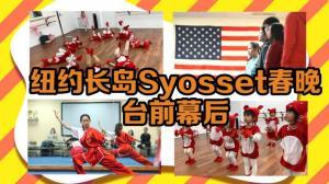 纽约优质学区华人春晚台前幕后之长岛Syosset