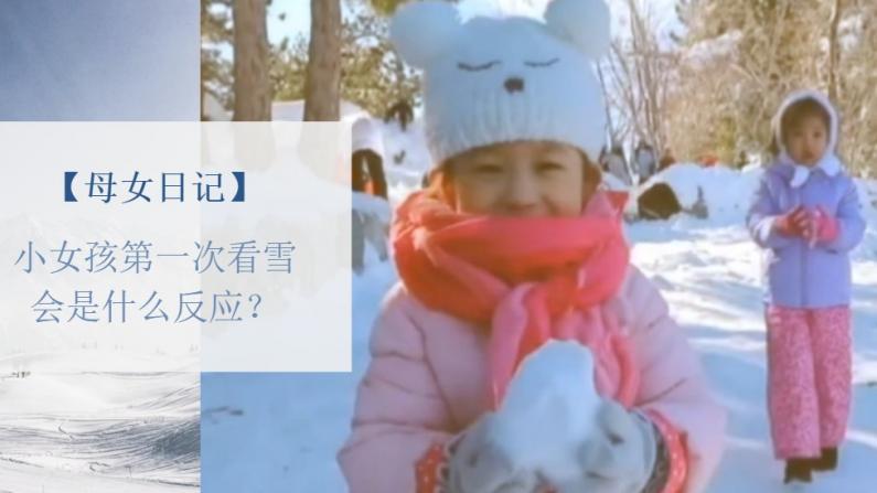 【母女日记】小女孩第一次看到雪 反应太可爱了!