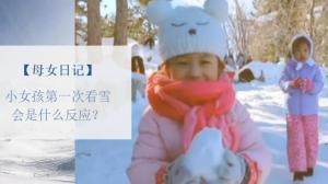 小女孩第一次看到雪 反应太可爱了!