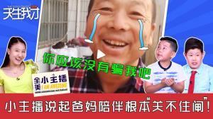 """【天生我才】小主播说起爸妈陪伴根本""""关不住闸"""""""