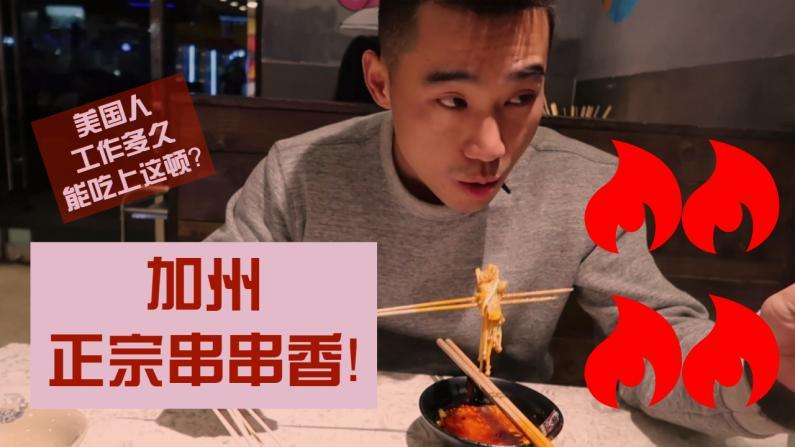 【觅食】你需要工作多久 才能在美国吃得起这顿串串香?