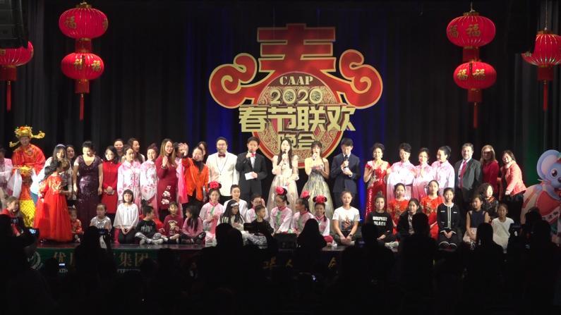 纽约长岛平原华人春晚 15个节目精彩呈现