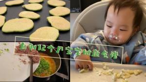 【美妈育儿】12月宝宝吃的竟这样复杂?跟我一起DIY吧!