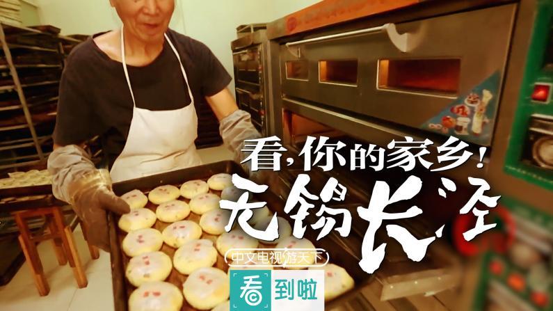 家乡新模样:让皇帝流口水的长泾月饼