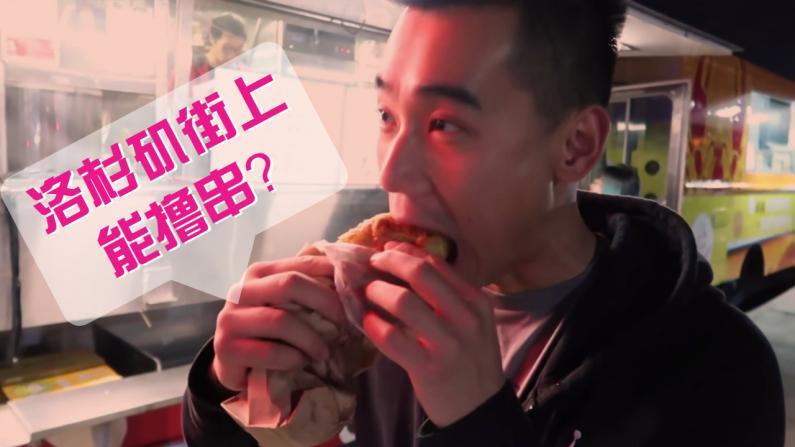 【觅食】神秘东方小吃惊现洛杉矶街头 !