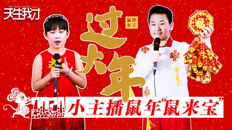 """新春到!小主播鼠年""""鼠来宝""""!"""