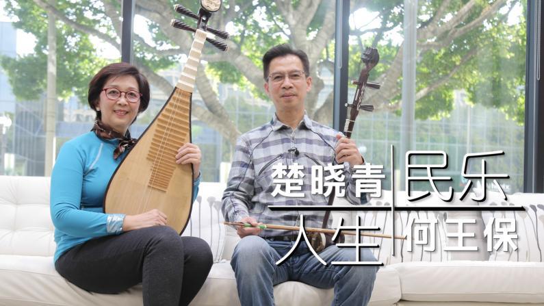 【洛城会客室】楚晓青/何王保:自家客厅搭戏台
