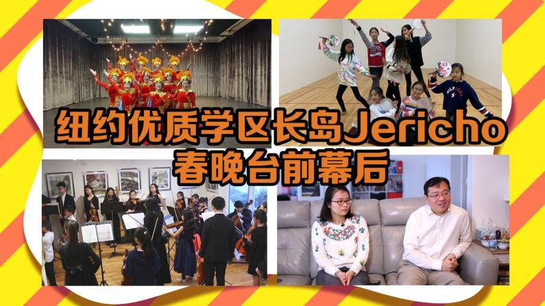顶尖学区纽约长岛Jericho的华人春晚