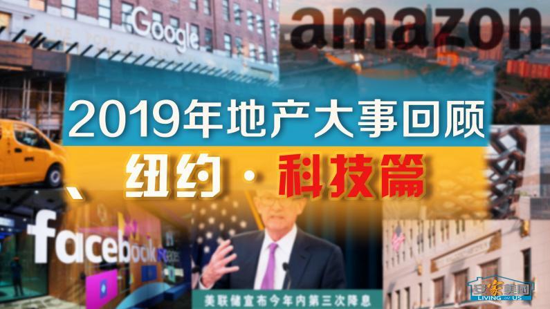 数字、科技与房产:2019是科技巨头在纽约的扩张元年?东部硅谷未来可期