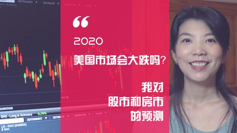 【原薇谈钱】2020年美国市场会大跌吗?听听我对美国市场的判断