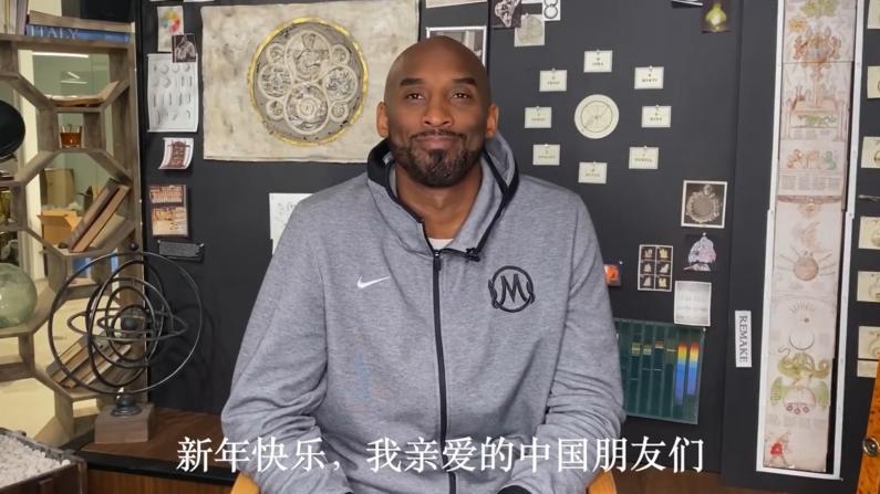 科比遭遇坠机罹难 两天前曾给中国球迷发拜年视频